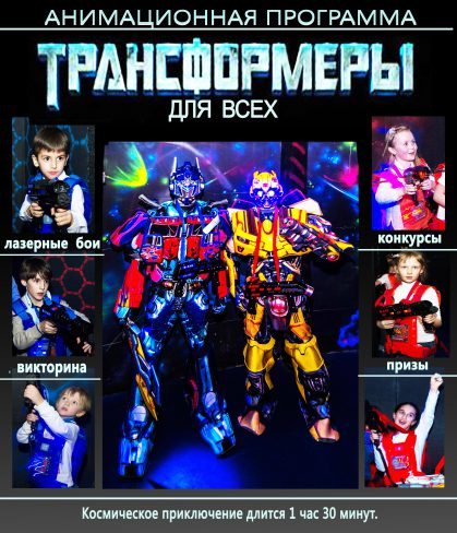 Лазерный пейнбол для детей в Москве